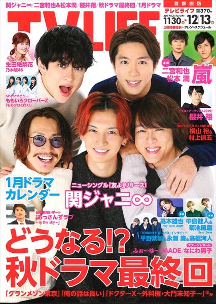 テレビライフ25号(表紙:関ジャニ∞)