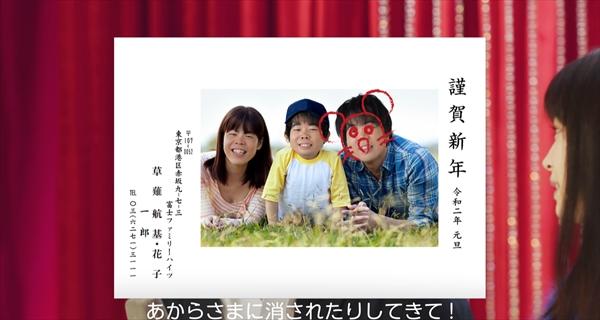 <p>フジカラー写真年賀状のWEB動画「広瀬草薙 年賀状」篇</p>
