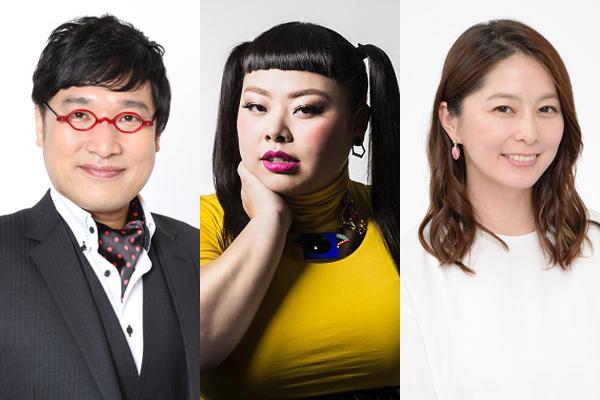 山里亮太、渡辺直美、杉浦友紀アナが「紅白ウラトーク」司会に!