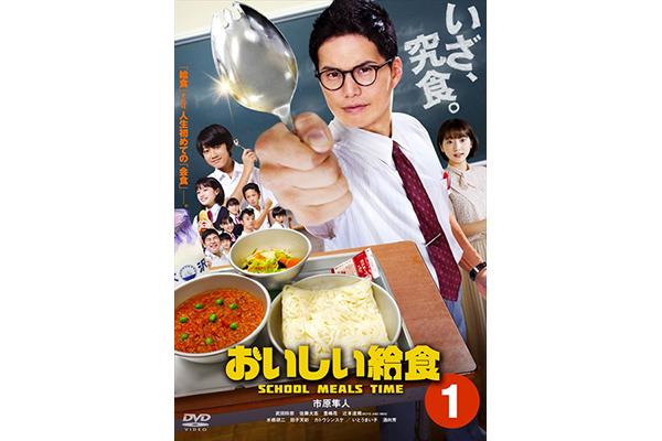 市原隼人が給食マニアの教師を快演!『おいしい給食』DVD化決定