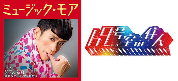 『タイバン~ミュージック・モアvs69号室の住人』