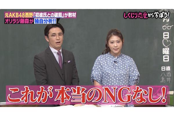 『しくじり先生』藤森慎吾&吉村崇の意見が一致「3回目までのデートは必ず体目的」