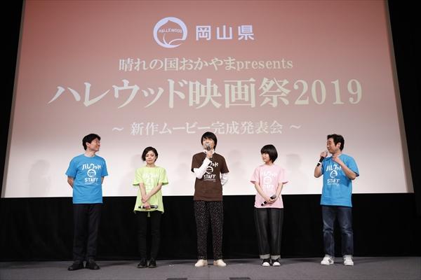 「ハレウッド映画祭2019 新作ムービー完成発表会」