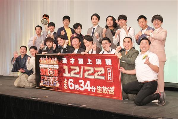 『M-1グランプリ2019』決勝進出者発表会見
