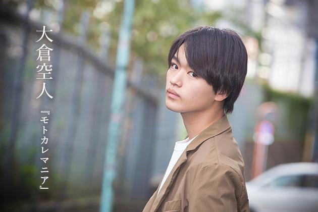 大倉空人インタビュー「お芝居がすごく好き」