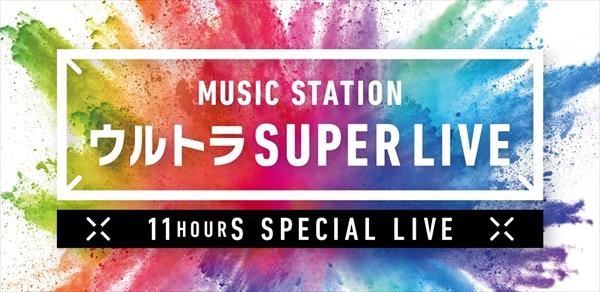 嵐、キンプリ、SixTONES vs Snow Man…『MステウルトラSUPER LIVE』にジャニーズ14組
