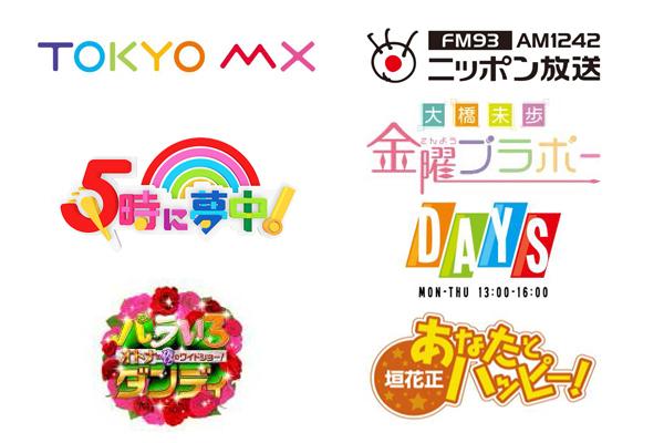 TOKYO MXとニッポン放送が生放送番組でコラボ!