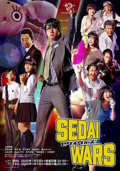 『SEDAI WARS』