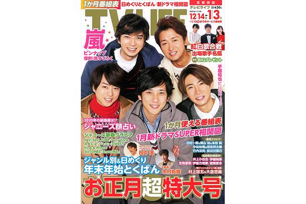 表紙は嵐!お正月超特大号!!! テレビライフ1号12月11日(水)発売