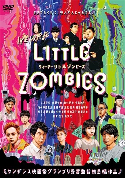 "<p>「ウィーアーリトルゾンビーズ」DVD©2019""WE ARE LITTLE ZOMBIES""FILM PARTNERS</p>"