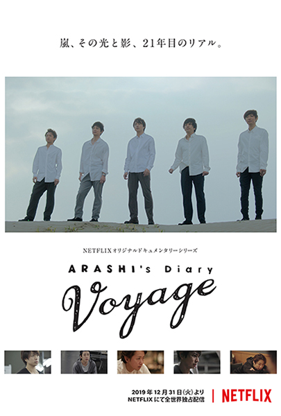 「ARASHI's Diary -Voyage-」