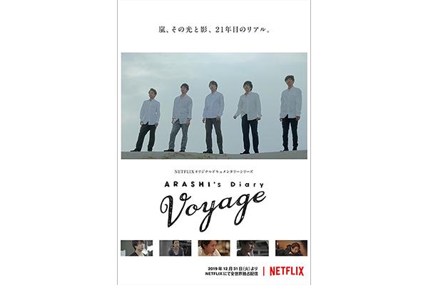 嵐の活動休止までの1年を追うドキュメンタリー Netflixで12・31より配信!予告編解禁