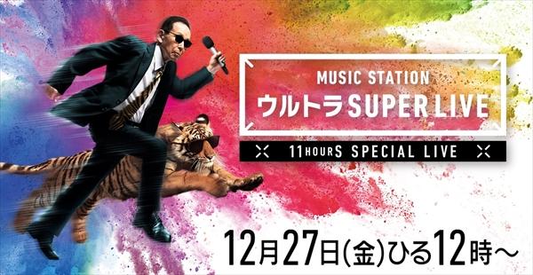 ディズニーメドレー&刀剣男士も!『MステウルトラSUPER LIVE』全出演アーティスト発表