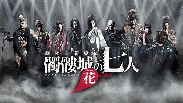 <p>劇団☆新感線『髑髏城の七人』</p>