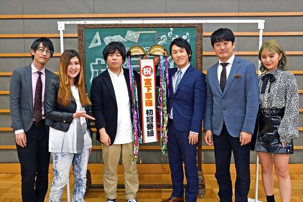 宮下草薙、ついに初冠番組!劇団ひとり「宮下草薙のバーターで出演する日が来るとは!」