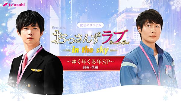 『おっさんずラブ-in the sky-~ゆく年くる年SP~』