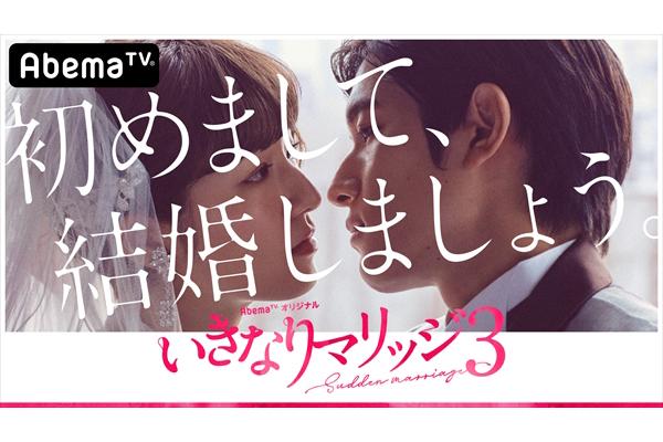 水嶋ヒロが陣内智則&紗栄子MC『いきなりマリッジ3』にゲスト出演
