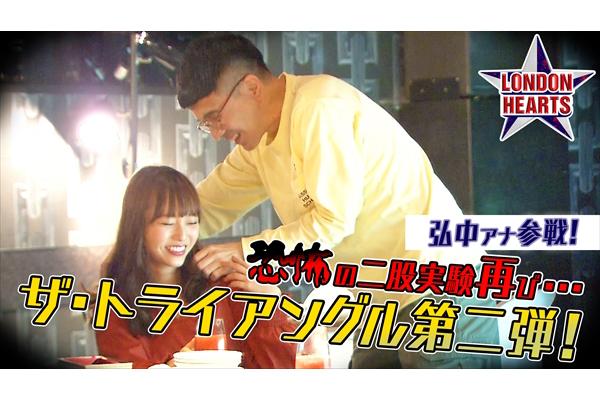 田村淳「AbemaTVでもちょっとギリギリ」『ロンハー』「ザ・トライアングル」でドン引き展開