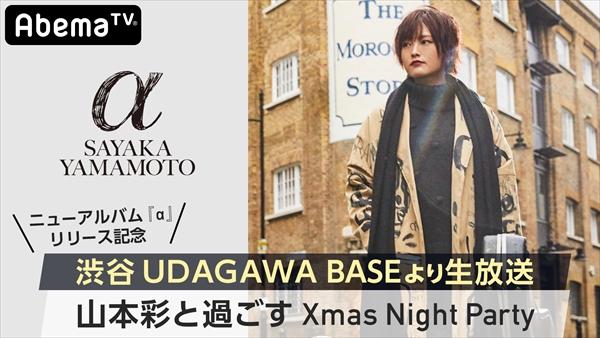 『山本彩と過ごすXmas Night Party』