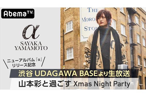 『山本彩と過ごすXmas Night Party』12・25公開生放送