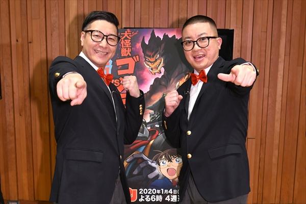 『名探偵コナン』2020年新春スペシャル
