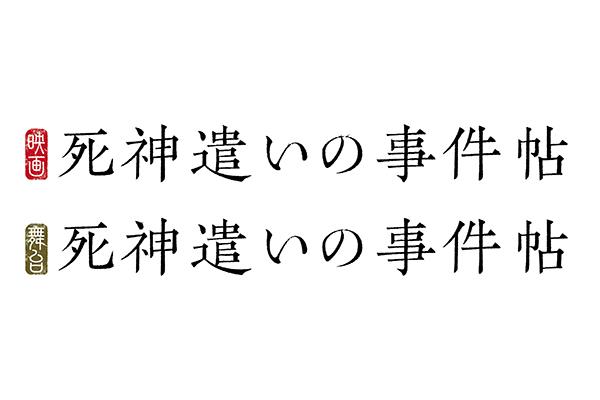 <p>『死神遣いの事件帖』</p>