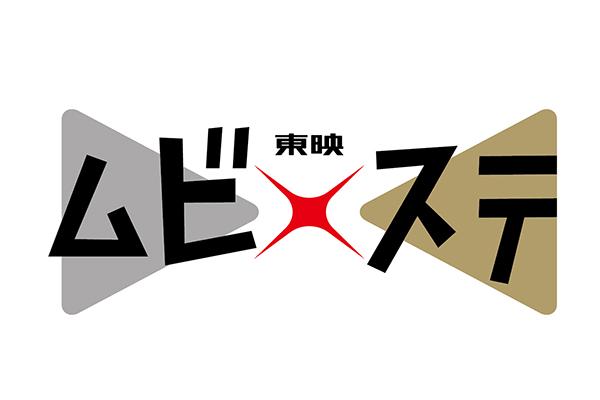 <p>東映ムビ×ステ</p>