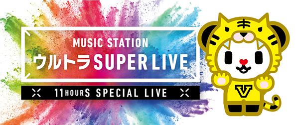 『Mステ ウルトラ SUPER LIVE』
