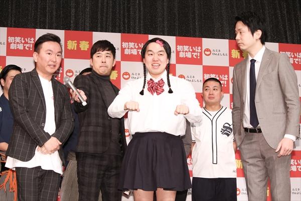 「2020ルミネtheよしもと新春キャンペーン」発表会