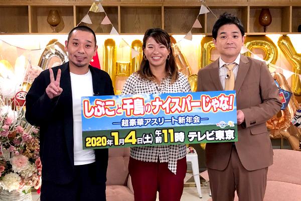渋野日向子&千鳥がトップアスリートと対談!『ナイスパーじゃな!』1・4放送