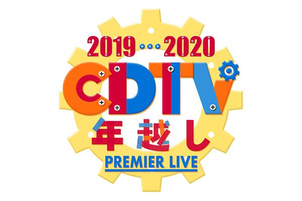 『CDTVスペシャル!年越しプレミアライブ』