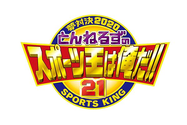 <p>『夢対決2020 とんねるずのスポーツ王は俺だ!!5時間スペシャル』</p>