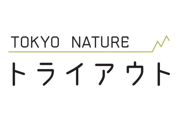 『TOKYO NATURE トライアウト』