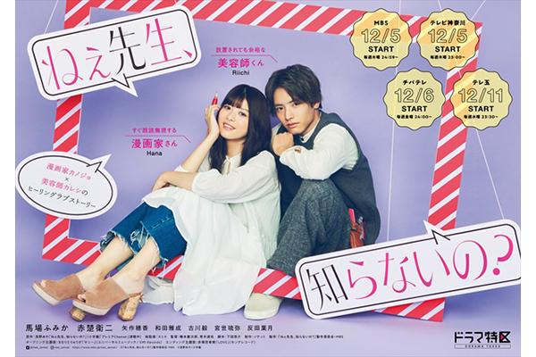 馬場ふみか×赤楚衛二『ねぇ先生、知らないの?』DVD-BOX発売決定