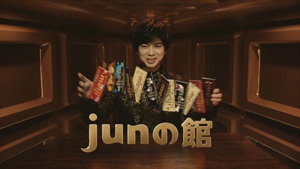 明治ミルクチョコレート新CM「junの館」