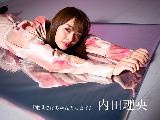 内田理央インタビュー「来世は桃ちゃんぐらい超恋愛したい!」『来世ではちゃんとします』