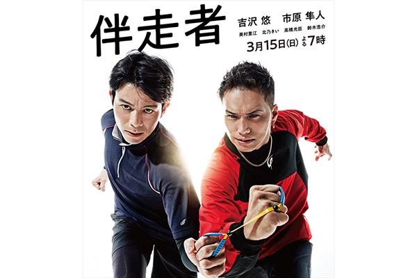 吉沢悠&市原隼人W主演!BS-TBS開局20周年記念ドラマ『伴走者』3・15放送