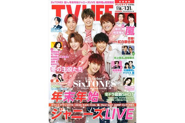 表紙はSixTONES!年末年始ジャニーズLIVE!テレビライフ3号1月15日(水)発売