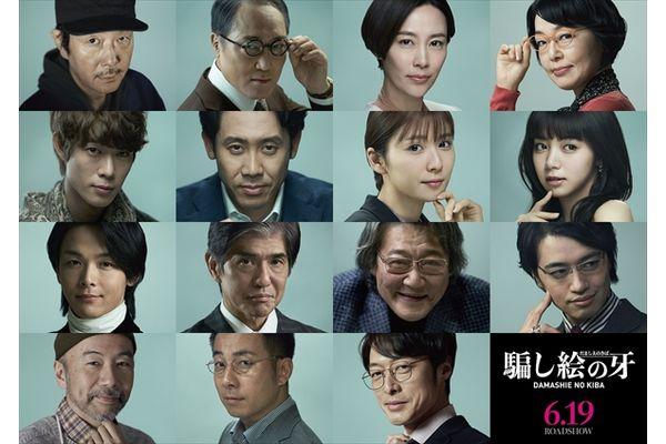 大泉洋主演映画「騙し絵の牙」12人の超豪華追加キャスト発表