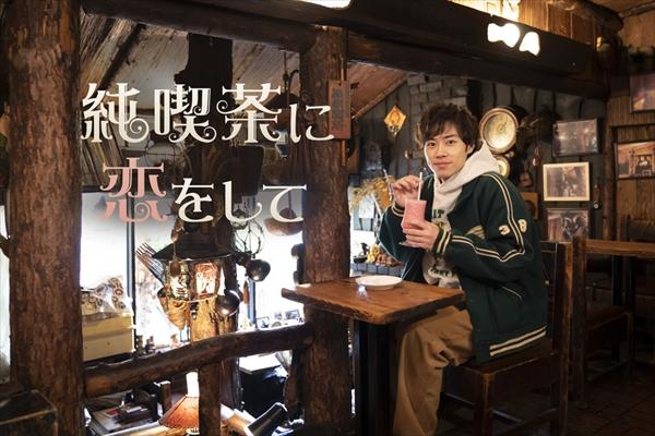 『純喫茶に恋をして』