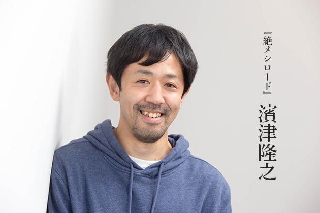 濱津隆之インタビュー「僕もオンエアを見て楽しみます!」『絶メシロード』