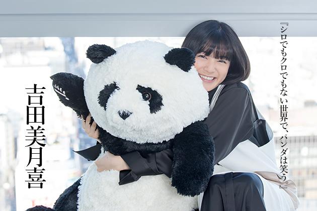 吉田美月喜インタビュー