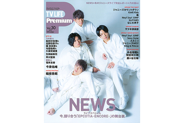 NEWSライブスペシャル TV LIFE Premium Vol.30/1月23日(木)発売