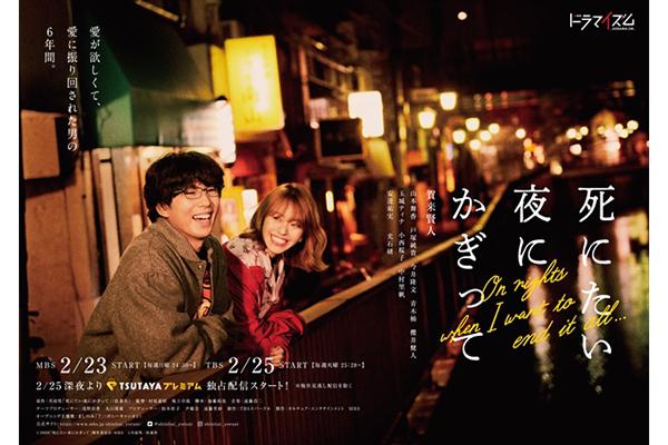 山本舞香が賀来賢人主演『死にたい夜にかぎって』に出演!主人公の人生最愛の彼女役