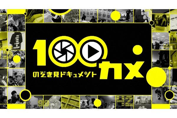 ツイッター日本支社に潜入!『のぞき見ドキュメント 100カメ』1・27放送