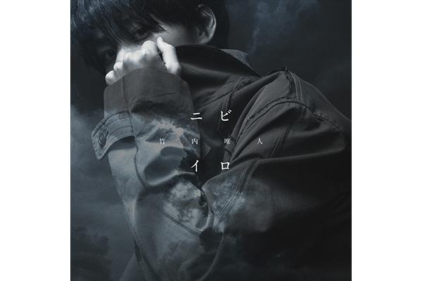 竹内唯人、歌手デビュー4か月で連ドラ主題歌担当「感情が爆発した」