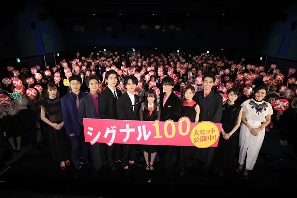映画「シグナル100」初日舞台あいさつに