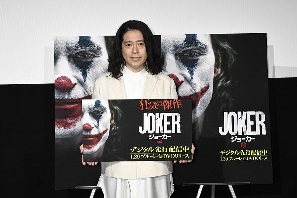 映画「ジョーカー」ブルーレイ&DVDリリース/デジタル配信記念イベント
