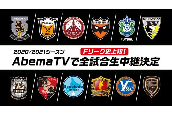 5人制フットサル「Fリーグ」全試合をAbemaTVで完全生中継