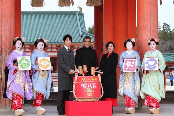 映画「嘘八百 京町ロワイヤル」大ヒット祈願イベント